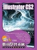 Illustrator CS2 私房教師數位學習系統