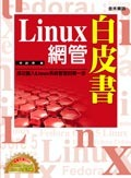 Linux 網管白皮書-cover