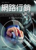 網路行銷第二版-cover