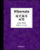 Hibernate 程式高手秘笈 (Hibernate: A Developer's Notebook)-cover