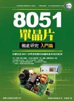 8051 單晶片徹底研究-入門篇-cover