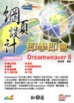 Dreamweaver 8 網頁設計即學即會-cover