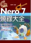 搶 go 2006 Nero 7 燒錄大全-cover