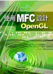 使用 MFC 設計 Open GL-cover