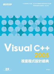 Visual C++ 2005 視窗程式設計經典-cover