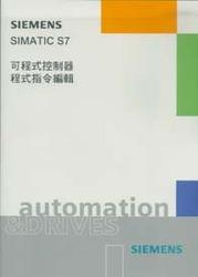 SIMATIC S7 可程式控制器程式指令編輯-cover