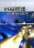 科技管理-cover