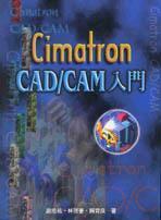Cimatron CAD/CAM 入門-cover