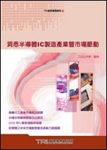 洞悉半導體 IC 製造產業暨市場脈動-cover