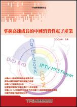 掌握高速成長的中國消費性電子產業-cover