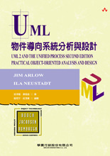 UML 物件導向系統分析與設計 (UML 2 and the Unified Process : Practical Object-Oriented Analysis and Design, 2/e)-cover