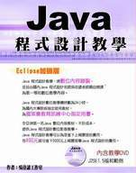 Java 程式設計教學-cover