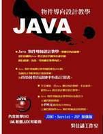 Java 物件導向設計教學-cover