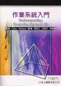 作業系統入門 (Flynn & McHoes : Understanding Operating Systems, 3/e)-cover