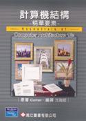 計算機結構 -- 精華要素 (Essentials of Computer Architecture)-cover