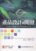 產品設計與開發 (Product Design and Development, 3/e)-cover