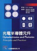 光電半導體元件 (Optoelectronics and Photonics: Principles and Practices)-cover