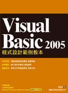 Visual Basic 2005 程式設計範例教本-cover