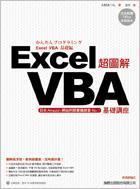 超圖解 Excel VBA 基礎講座-cover