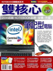 雙核心筆記型電腦