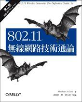 802.11 無線網路技術通論 (802.11 Wireless Networks: The Definitive Guide, 2/e)-cover