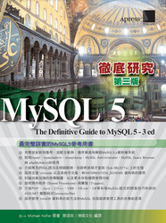 MySQL 5 徹底研究, 3/e (The Definitive Guide to MySQL 5, 3/e)-cover