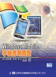 Windows Mobile 手機應用開發-cover
