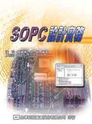 SOPC 設計實務-cover