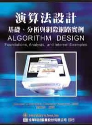 演算法設計:基礎、分析與網際網路實例 (Algorithm Design: Foundations, Analysis, and Internet Examples)-cover