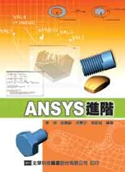 ANSYS 進階-cover