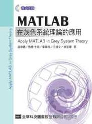 MATLAB 在灰色系統理論的應用-cover