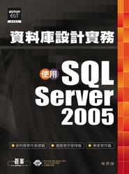 資料庫設計實務─使用SQL Server 2005-cover