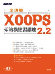 全功能 XOOPS 2.2 架站機速習講座-cover