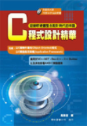 C 程式設計精華-cover