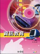 資訊教育-cover