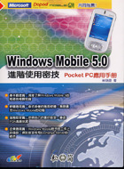 Windows Mobile 5.0 進階使用密技─Pocket PC 應用手冊-cover