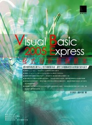 Visual Basic 2005 Express 程式設計經典教本-cover
