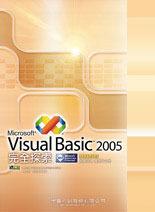 Visual Basic 2005 完全探索-cover