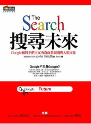 搜尋未來 (The Search: How Google and Its Rivals Rewrote the Rules of Business and Transformed Our Culture)-cover