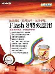 快快樂樂學 Flash 8 特效應用-cover