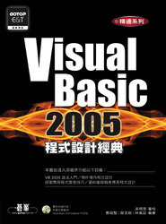 Visual Basic 2005 程式設計經典-cover