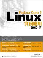 Fedora Core 5 Linux 實務應用 DVD 版-cover