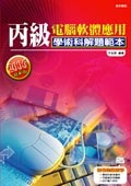 丙級電腦軟體應用學術科解題範本 2006 最新版-cover