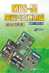 MCS-51 單晶片之應用篇 (組合語言版)-cover