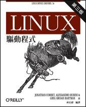 Linux 驅動程式, 3/e (Linux Device Drivers, 3/e)-cover