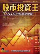 股市投資王-H.T.S 快易點把股票變簡單-cover
