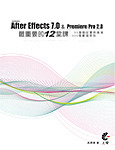After Effects 7.0 & Premiere Pro 2.0 最重要的 12堂課-cover