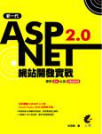 新一代 ASP.NET 2.0 網站開發實戰-使用 C# 以及 VB2005-cover