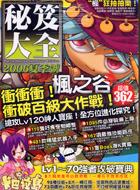 秘笈大全 2006 夏季號-cover