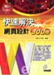網go 2006 快速解決網頁設計300問-cover
